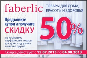 coupon_2013_skidka_50-1