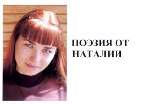 от наталии1