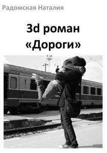 oblozhka-1-str-210x300