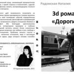 oblozhka-bez-liniy-2